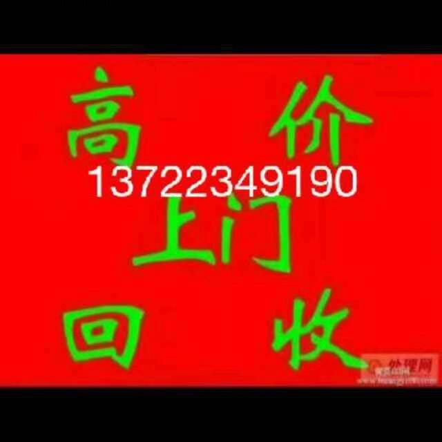 邯郸市永年区升贸再生资源回收有限公司Logo