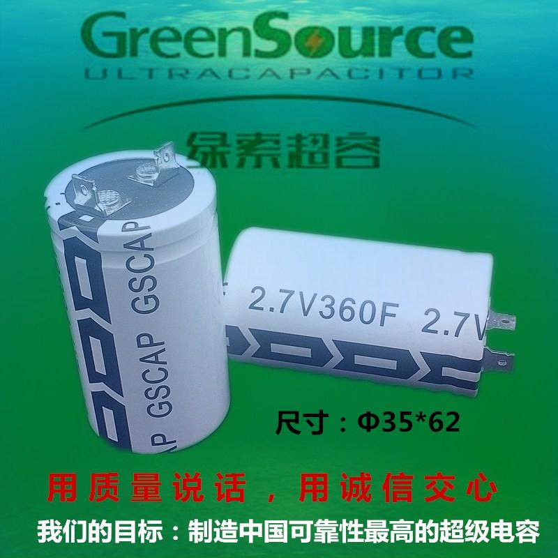深圳市绿索科技有限公司