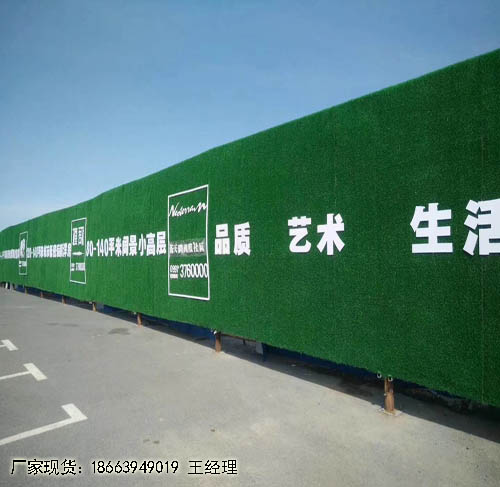 南华县围挡草坪生产厂家价格范围