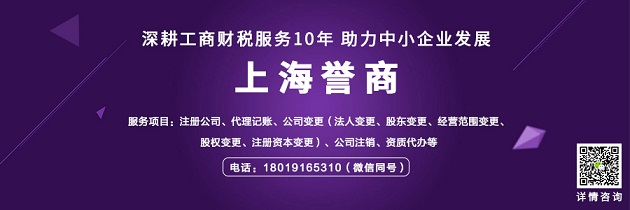为你解答上海长宁公司注销流程