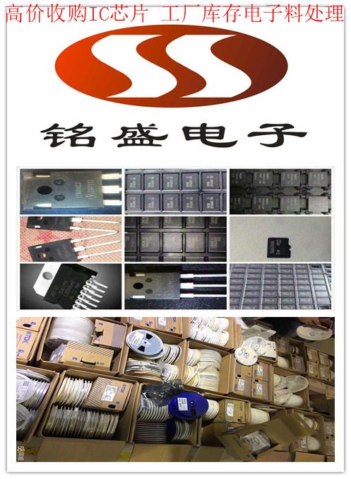 中山库存ic回收二极管收购
