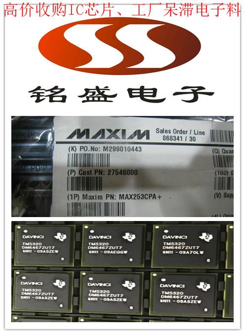 上海库存ic回收二极管收购