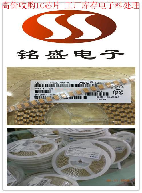 佛山收购IC回收电子料