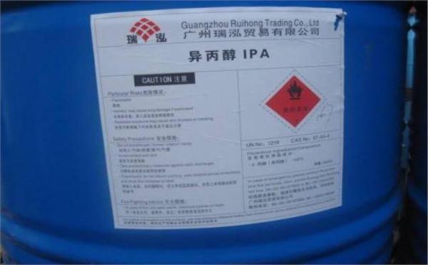 在南京高價回收異酸酯