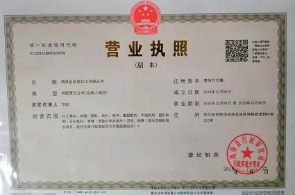 鸡泽县松翔化工有限公司