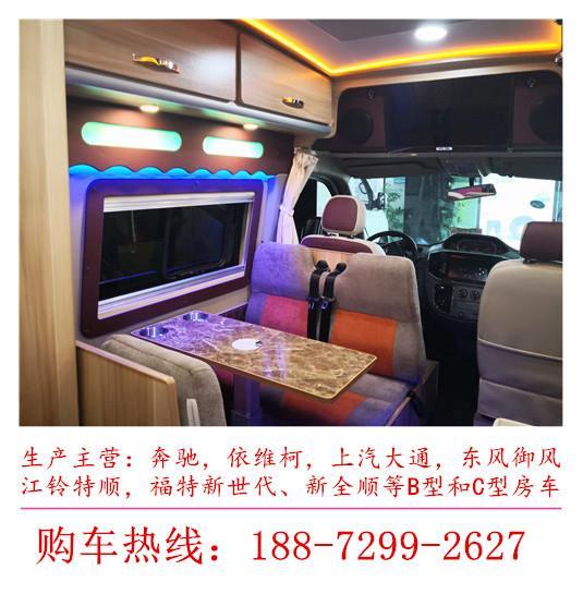 山南地区南京依维柯C型房车国六多少钱