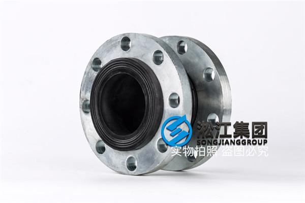 LJX0822,泰州不锈钢304法兰橡胶绕性接头,原材料进口