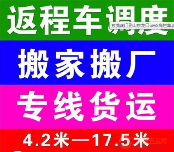 惠州大亚湾到湖北荆州(回程车)大货车出租包车+专车