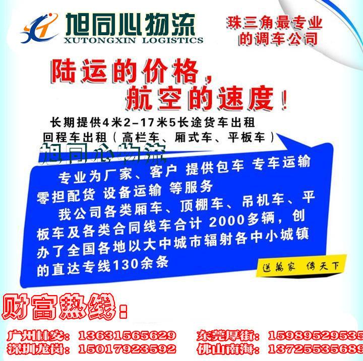 惠东县到重庆酉阳县有9.6米13.5米大货车出租包车+专车