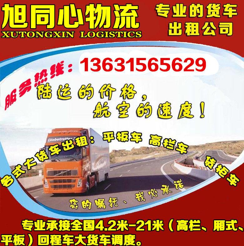 龙岗坪山坑梓到甘肃陇南有9.6米13.5米大货车出租@精品