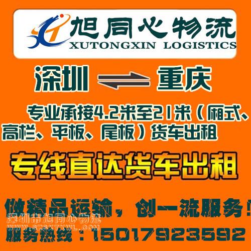 从东莞塘厦到北京海淀区(回程车)大货车出租@精品
