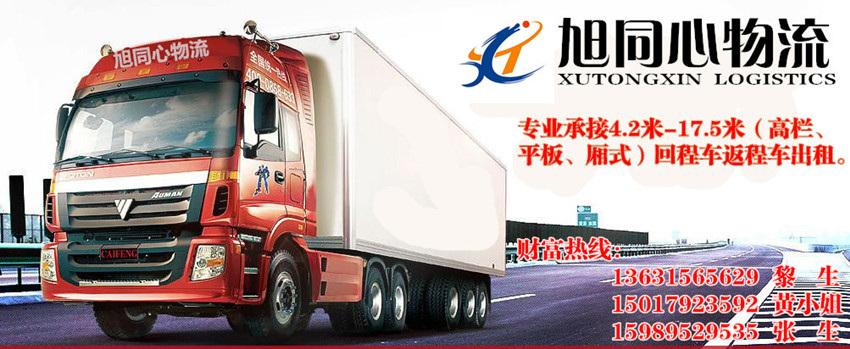 报价:惠东博罗到莱芜返程大货车出租调度@报价