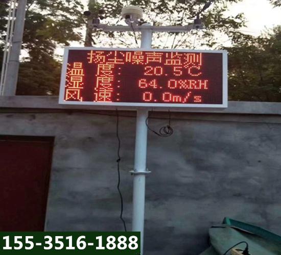 武汉除尘雾炮机洗车台扬尘监测系统扬尘监测设备
