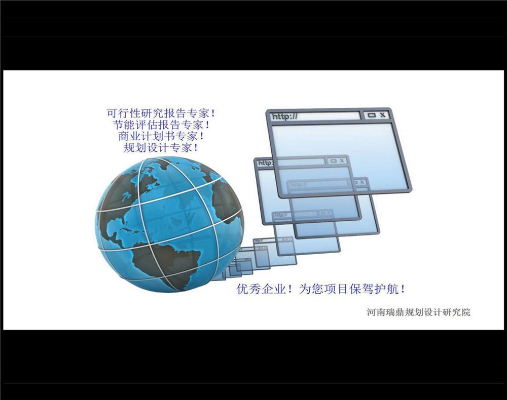 正规做可行性研究报告菏泽可以做可行性研究报告案例