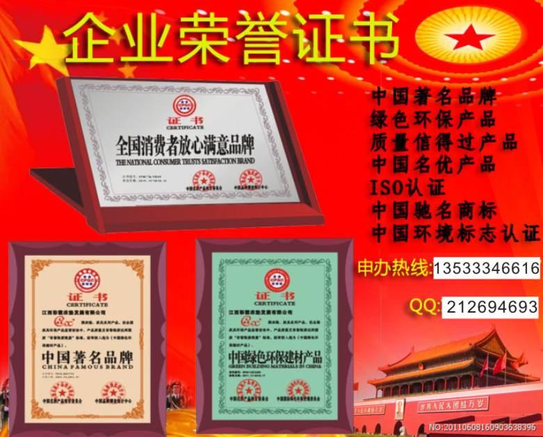 新疆企业《中国知名品牌》 在哪里申请