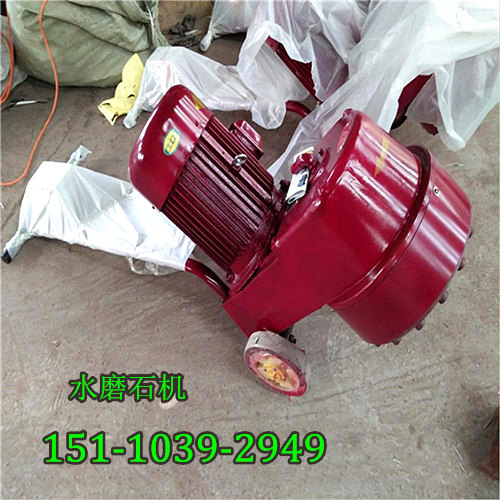 云南迪庆5.5kw水磨石机价格