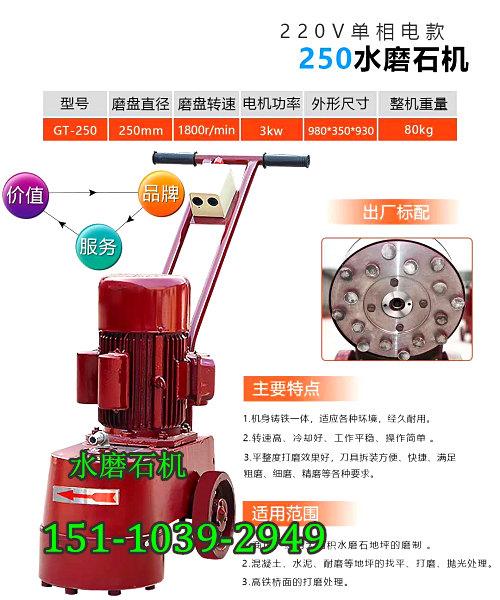 吉林吉林水磨石打磨机性能