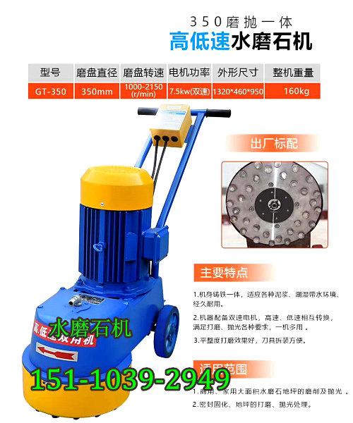 唐山市水磨石机操作方法