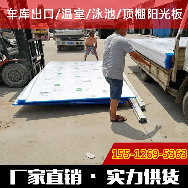 吴忠湖蓝阳光板汽车棚好厂家价格品质能更好