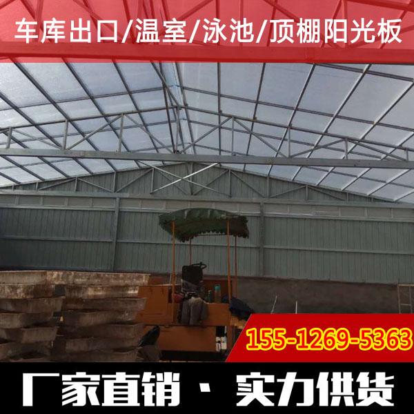 北京密云雨棚透明板阳光板、不能错过这家