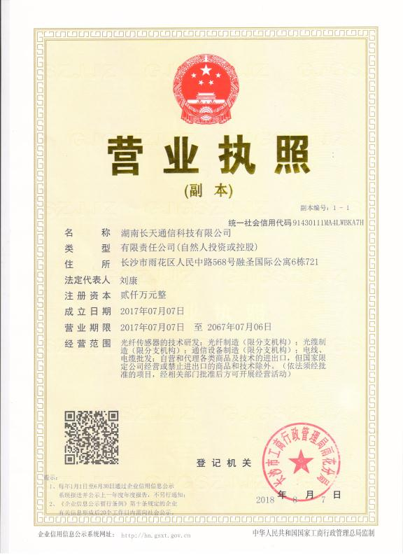 湖南长天通信科技有限公司