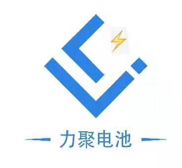 力聚电池(湖北)有限公司Logo