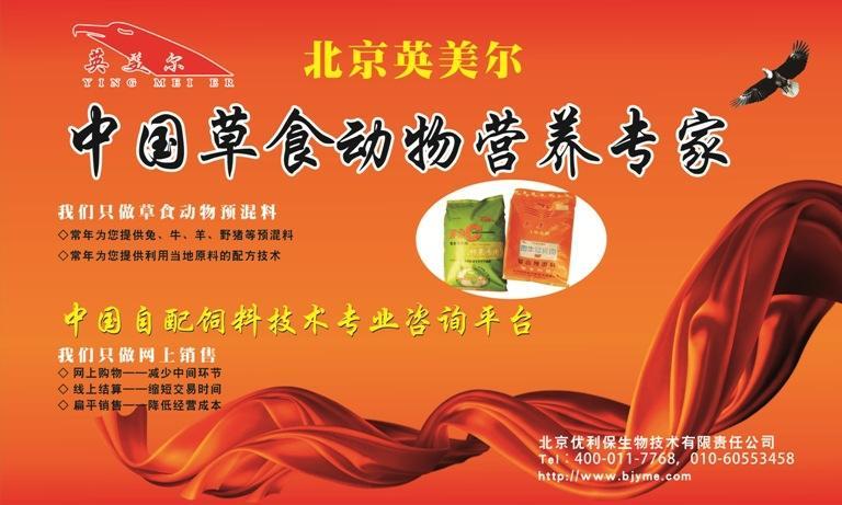 北京優利保生物技術有限責任公司