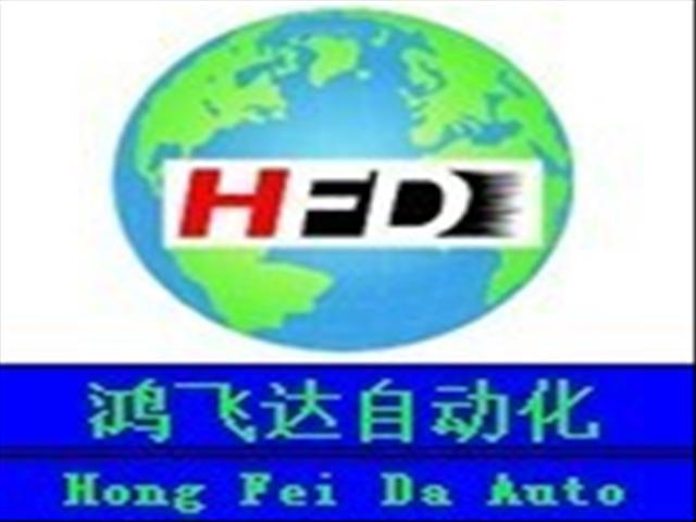 福建鴻飛達自動化科技有限公司Logo