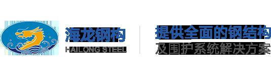深圳市海龙钢结构材料有限公司Logo