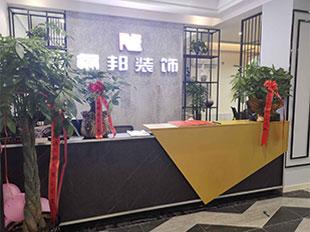 贵州睿邦装饰工程有限公司