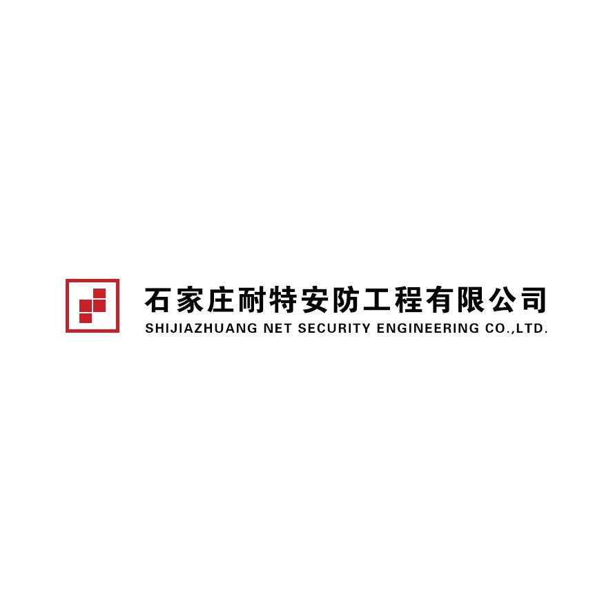 石家莊耐特安防工程有限公司Logo