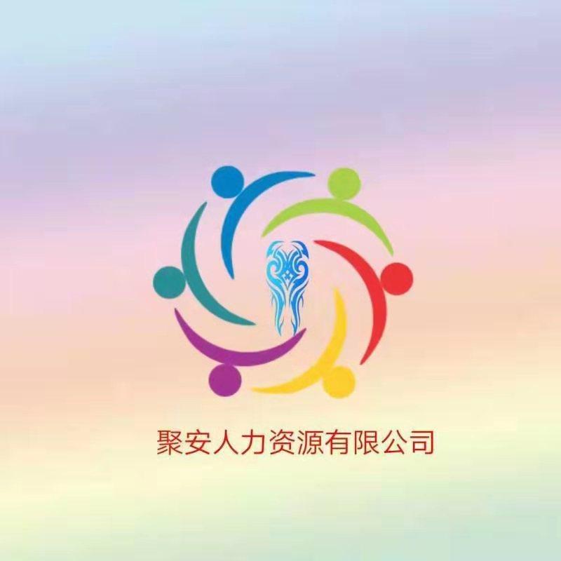 聚安人力资源有限公司Logo