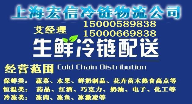 宁波到胶州冷藏(保温)物流运输冷链专线