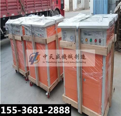 资讯:蒸汽发生器混凝土公路养护器黑龙江大兴安岭