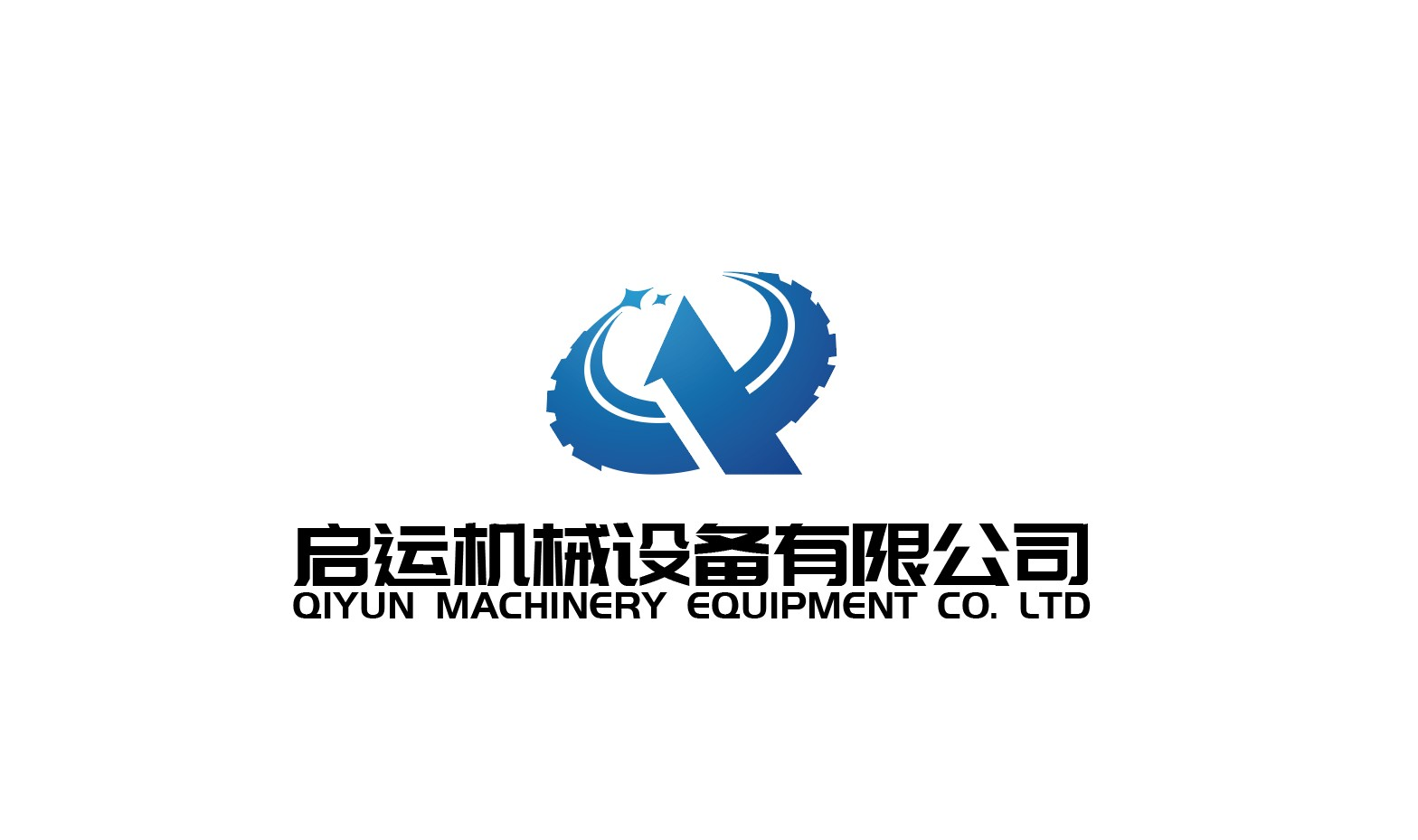 济宁启运机械设备有限公司Logo