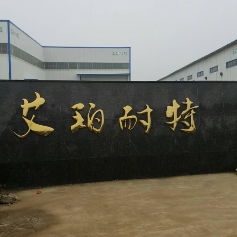 泰兴市艾珀耐特复合材料有限公司Logo