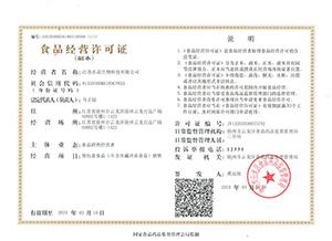 江苏乐晶生物科技有限公司