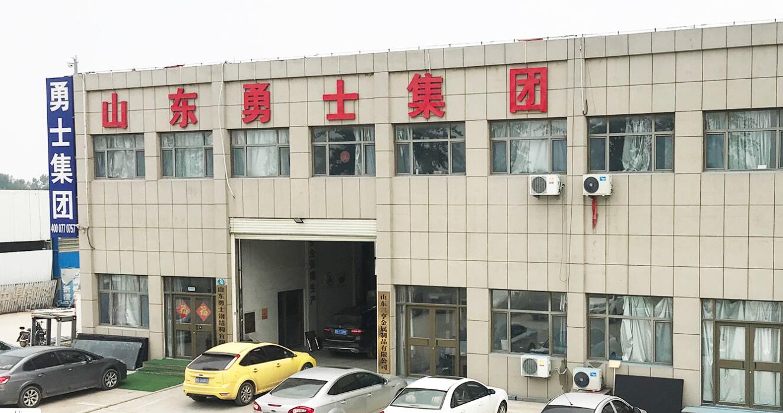 山東勇士鋼結構有限公司