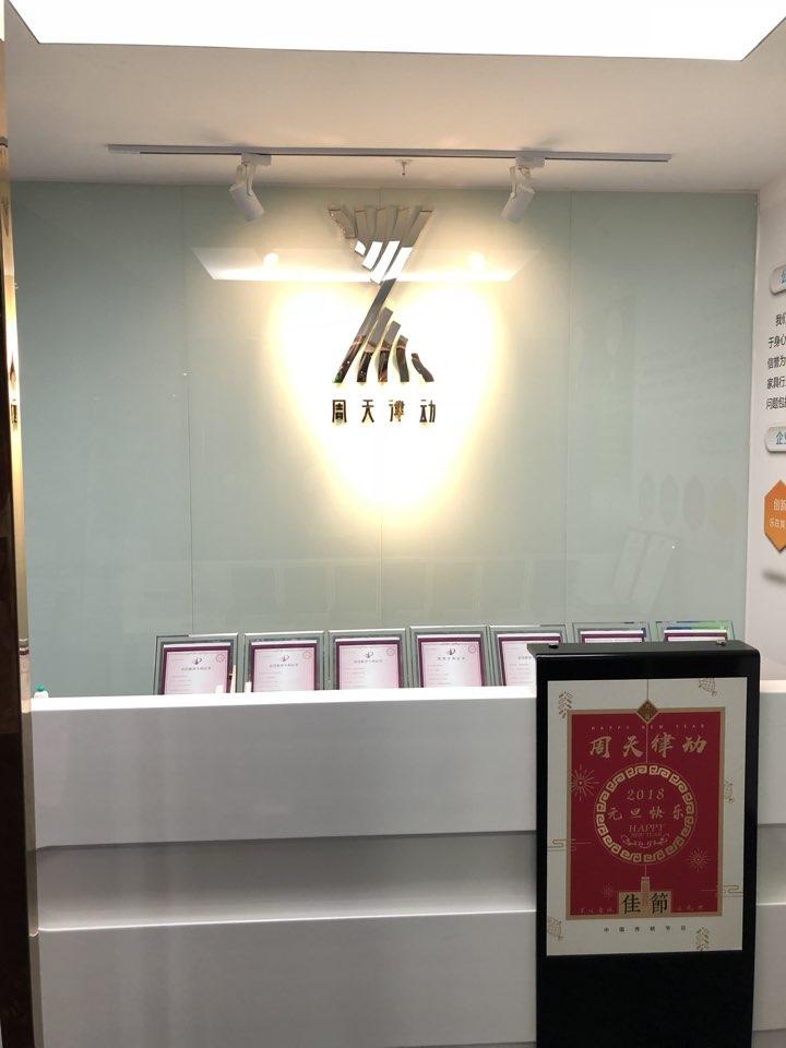 深圳市周天律動科技有限公司