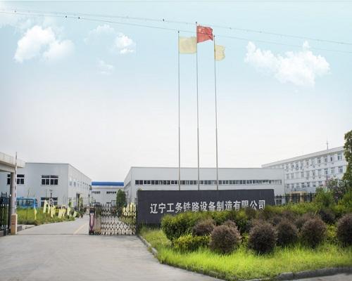 辽宁工务铁路设备厂