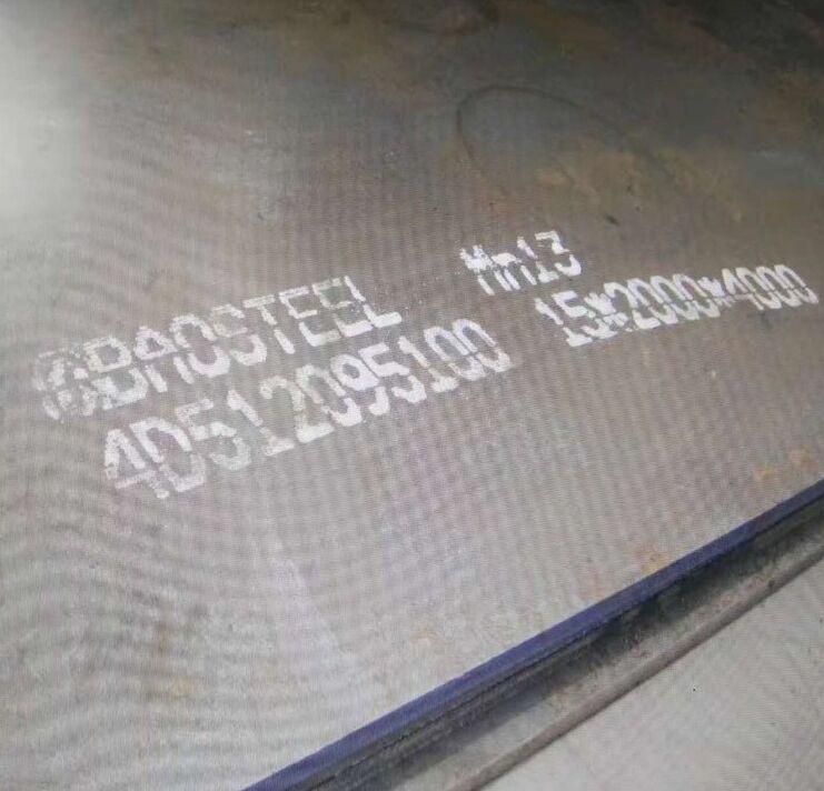 乌海45#钢板45号供应商《近期报价