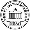 佛山市禅城区焯昇铖金属制品经营部Logo