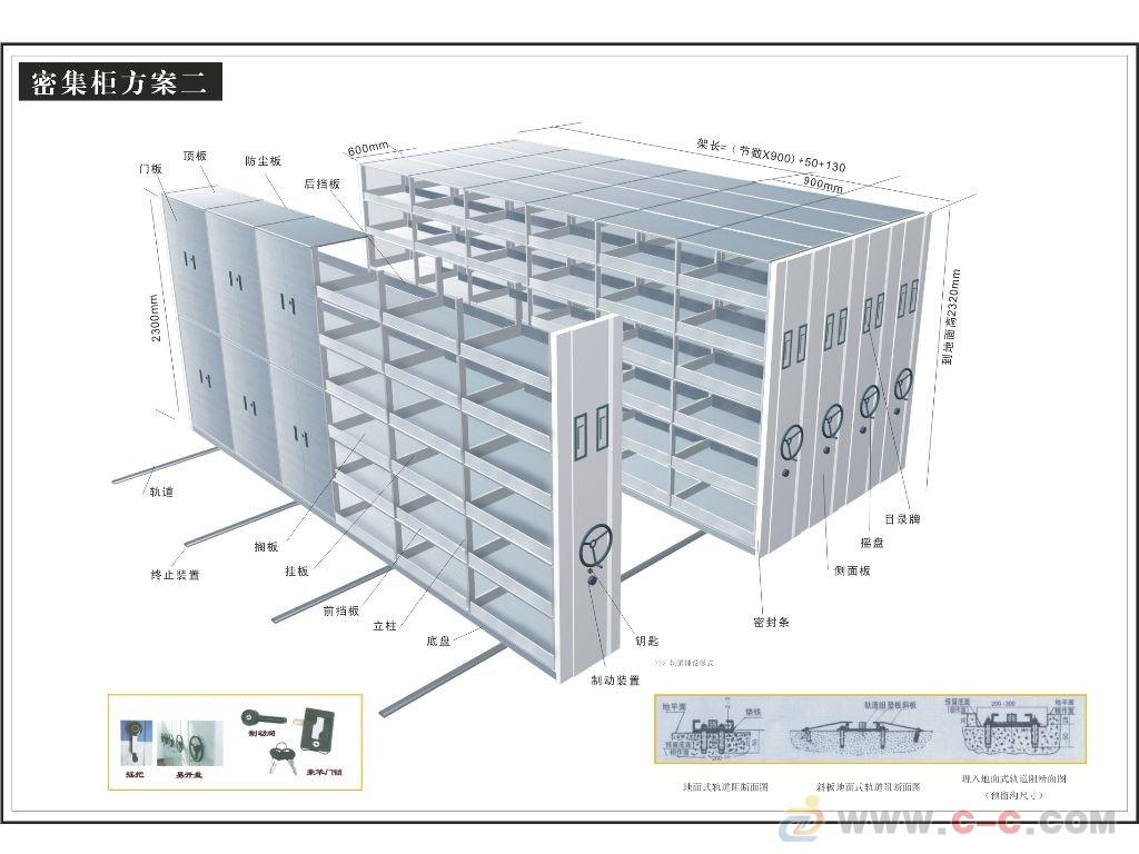 東城智能密集柜公司文件柜公司