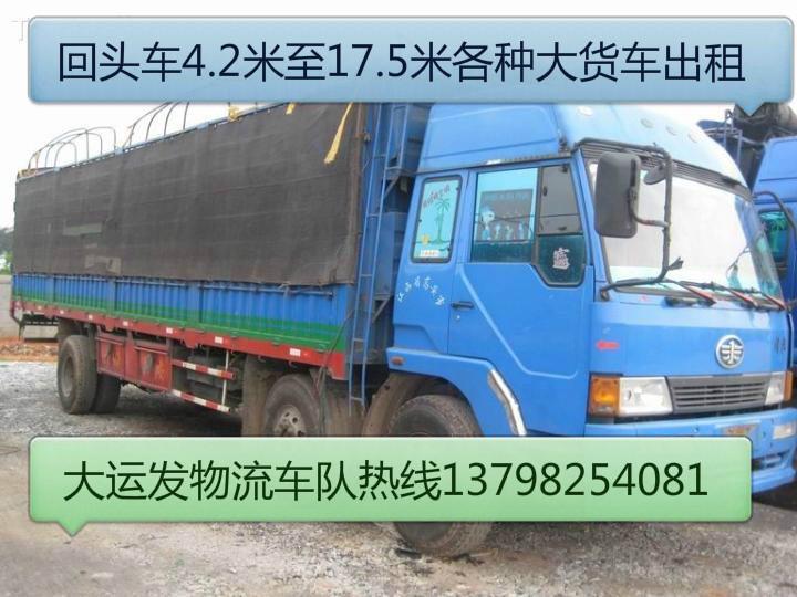 深圳市平湖到怀化市沅陵县9.6米13米高栏车大货车出租
