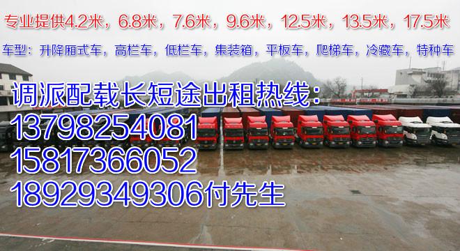 汕头到黄山市祁门县4.2米6.8米9米6回程车大货车出租
