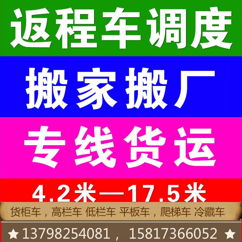 佛山到宿州4.2米6.8米9.6米13米高栏车大货车出租