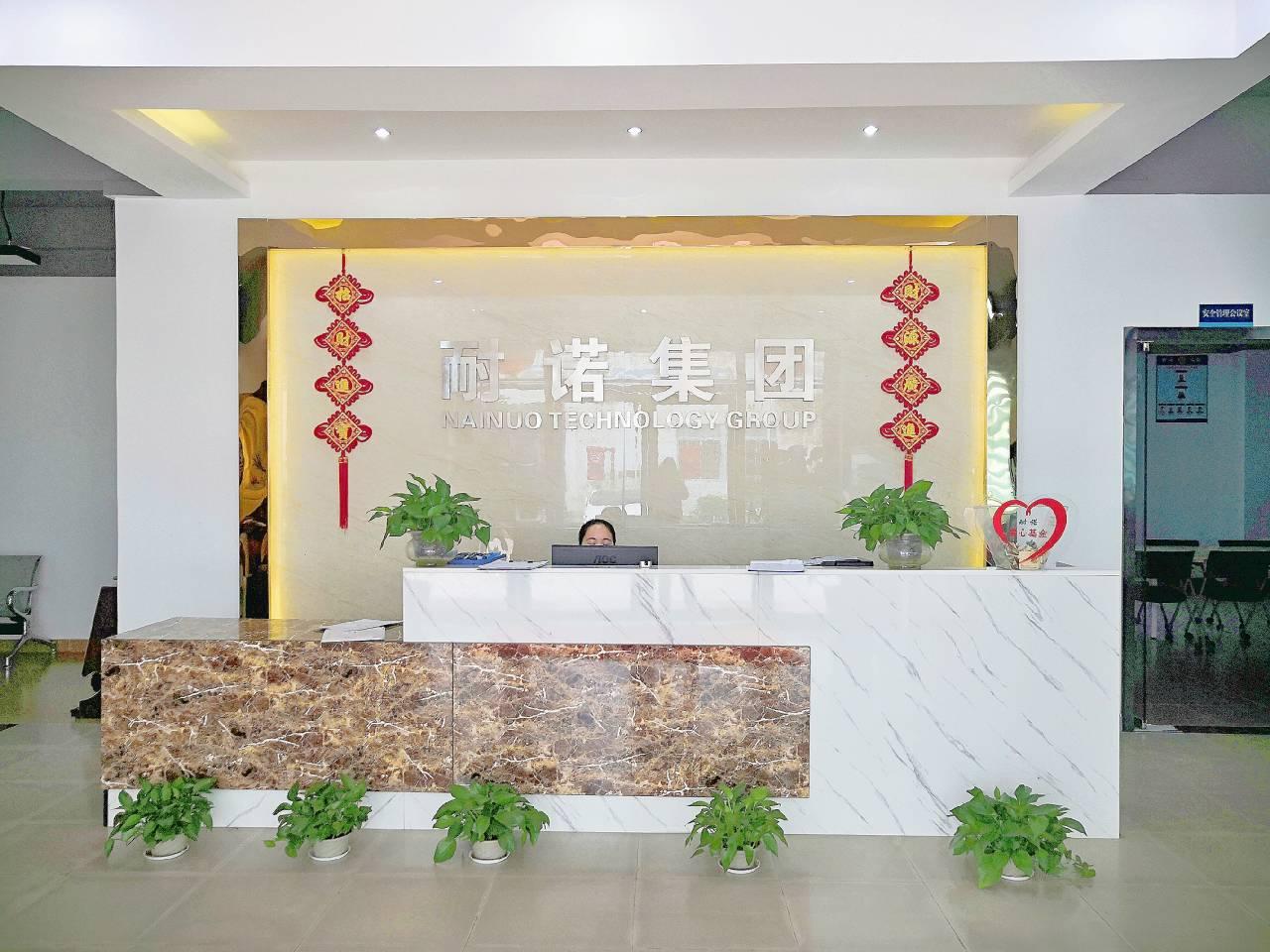 深圳耐諾科技股份有限公司