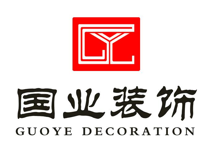 上海国业建筑装饰工程有限公司Logo
