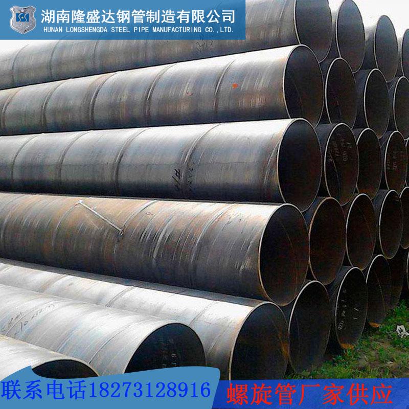 湖南隆盛达钢管制造有限公司