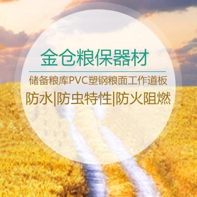 廊坊金倉糧保器材有限公司Logo